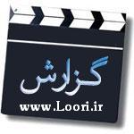 گزارش www.Loori.ir